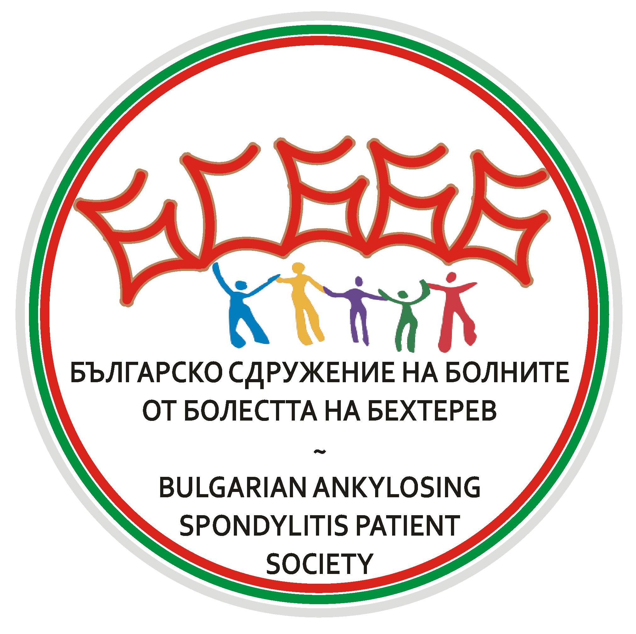 Българско сдружение на болните от болестта на Бехтерев